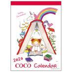 カレンダー 2020 壁掛け ココちゃん/サカモトリョウ C-1140-RY グリーティングライフ