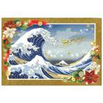 クリスマスカード 和風 海外向け 浮世絵神奈川沖浪裏・サンタクロース C200-411 (XC-69) 横型 チキュウ CHIKYU 中紙・封筒別注印刷可能 C