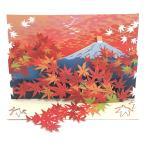 秋カード 立体多目的カード LG紅葉と富士山 DAR-709-549 立てて飾れます ホールマーク