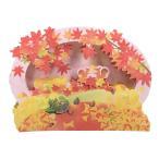 秋カード 立体多目的カード 紅葉とリス DAR-725-877 立てて飾れます ホールマーク