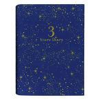日記 日記帳 3年日記 星座(紺) DP3-SENV アーティミス B6 日付なし 368頁 横罫 連用日記 三年分の出来事を同じページに記録できます