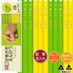 名入れ無料 鉛筆2ダースと金箔押し名入れのセット品 三菱鉛筆 三角 黄緑 4563 3角軸 硬度2種(B・2B) 2ダース(24本)と彫刻名入れ かきかたえんぴつ