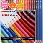 色鉛筆24色セットと彫刻名入れのセット品 三菱鉛筆 色鉛筆 880級 鉛筆ワイド 24色 丸軸