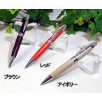 OHTO/オート ニードルポイントボールペン ショートタイプ 型押し風 ミニ 回転式 Leather Pens collection 革巻きボールペン(LBR-10HT)