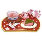 春カード(多目的) お盆に桜と和菓子 P4315 立体ポップアップカード さくらカード サンリオ
