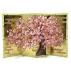 春カード(多目的) 桜金屏風 P4322 立体カード さくらカード サンリオ