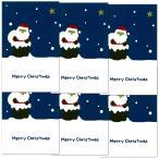 クリスマスポチ袋(小) 同柄6枚(3枚×2パック)セット サンタ夜空 543-2 (TP06) シルク印刷 2パック 3つ折りのお札が入るサイズ 金封