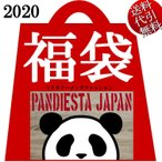 2020年新春福袋 ビッグ有 錦/にしき PANDIESTA JAPANパンディエスタ スカジャン パーカー トート マフラー 熊猫パンダ メンズミリタリー6点 M/L/XL/XXL 539247