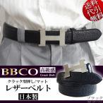 2017年新作 日本製 ビビコ/BBCO COLLECTION クラック型押し H型バックル マット本革レザーベルト 黒 最大105cmまで:F BG-171101