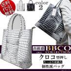 新作 日本製 ビビコ/BBCO COLLECTION 太陽マーク クロコ型押し 本革レザートートバッグBAG 白/黒 GB-16802