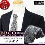 2017年新作 日本製 ビビコ/BBCO COLLECTION プラチナ入 ペイズリー柄 シルクネクタイ 黒シルバー:F H-171081
