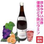 【送料無料】健康ぶどう酢「ビワミン」1800ml