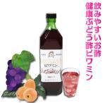 【送料無料】健康ブドウ酢「ビワミン」720ml