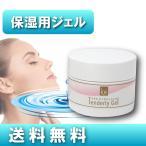 【送料無料】IQS(イクス)テンダリージェル(100g)保湿用化粧水