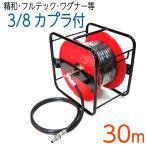 30メートル 3/8(3分) ワンタッチカプラー付高圧洗浄機ホース リール巻 高圧洗浄機