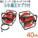 40メートル 蔵王産業・スーパー工業・ホンダ・マキタ 対応 3/8(3分) 高圧洗浄機ホース リール巻