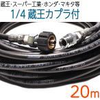 20メートル 1/4(2分) 蔵王産業・スーパー工業・ホンダ対応高圧洗浄機ホース