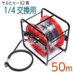 50メートル ケルヒャー Kシリーズ互換交換用 高圧洗浄機ホース リール巻