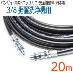 20メートル 3/8(3分) 両端メス金具+ニップル付高圧洗浄機ホース