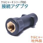 ケルヒャー Kシリーズ対応 ガン用アダプター