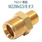 ケルヒャー等対応 M22MxG3/8オス