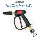 FAノズル付ショートガン 蔵王産業・スーパー工業など対応 高圧洗浄機