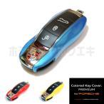 ポルシェ 【高品質】キーカバー キーケース Porsche 911 ケイマン ボクスター マカン カイエン パナメーラ 他
