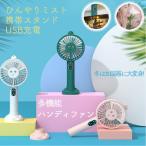 ハンディファン ミストファン 加湿 ミスト機能 USB充電式 3段階風量調整 携帯扇風機 手持ち扇風機 卓上扇風機 小型扇風機
