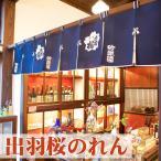 出羽桜 のれん 日本酒 酒蔵 出羽桜酒造 送料無料