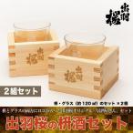 出羽桜の枡酒セット 酒蔵 蔵元 日本酒 山形 出羽桜酒造 枡 マス 2組セット