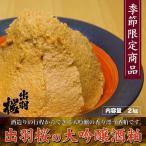酒粕 出羽桜 大吟醸 2kg 日本酒 さけ粕 粕漬けや粕汁に 山形