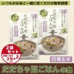だだちゃ豆ごはんの素 4種玄米 2袋6合分入り 山形 鶴岡 お土産 炊き込みご飯 フリーズドライ
