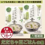 だだちゃ豆ごはんの素 6種玄米 2袋6合分入り 山形 鶴