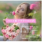 Yahoo!Maria&Joeフラワーソープ フラワーギフト バラ 薔薇 プレゼント 花 ハート