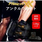 アンクルウェイト リストウエイト 1.0KG セット パワーアンクル フィットネス リハビリ エクササイズ ダイエット ウォーキング トレーニング 筋トレ 体幹