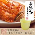 【京都ほし山】無添加白菜キムチ長漬 1.7kg 特小樽付き