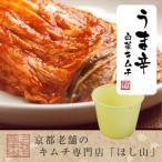 【京都ほし山】うま辛白菜キムチ長漬 1.7kg 特小樽付き