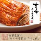【京都キムチのほし山】甘辛白菜キムチ長漬 500g 無臭袋入り