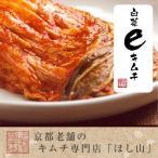【京都キムチのほし山】白菜e-キムチ長漬(天然アミノ酸たっぷり) 500g 無臭袋入り