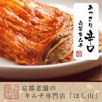 【京都ほし山】あっさり辛口 白菜キムチ長漬 500g 無臭袋入り