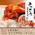 【京都ほし山】京キムチ あっさり白菜キムチ切漬 180g カップ入り