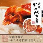 【京都ほし山】白菜ギャバキムチ切漬(話題のギャバ入り) 180g カップ入り