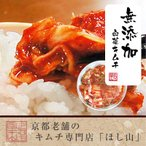 【京都ほし山】無添加白菜キムチ切漬 180g カップ入り