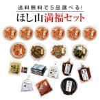 【京都キムチのほし山】【送料無料】ほし山満福セット(選べる5種セット)※北海道、沖縄への発送は別途送料400円頂戴いたします。