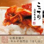 【京都ほし山】京キムチ こってり白菜キムチ切漬 500g 無臭袋入り