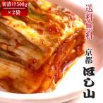 【京都キムチのほし山】【送料無料】【リピーター様にピッタリ】選べる白菜キムチ2種セット(500g×2袋)※北海道・沖縄への発送は別途400円頂戴いたします。