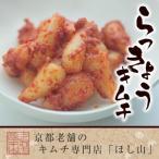 【京都キムチのほし山】らっきょうキムチ【キムチ らっきょうキムチ お取り寄せ 贈り物 おつまみ ご飯のお供 韓国 激辛】