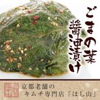 【京都キムチのほし山】ごまの葉しょう油漬け(100g)えごまの葉のピリ辛醤油漬けです。さわやかな味で、あつごはんに、お茶漬けに
