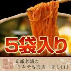 【京都ほし山】ピビン冷麺大入り福袋