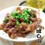 【京都ほし山】国産牛すじ焼肉丼の具5パックセット(牛すじ煮込み)